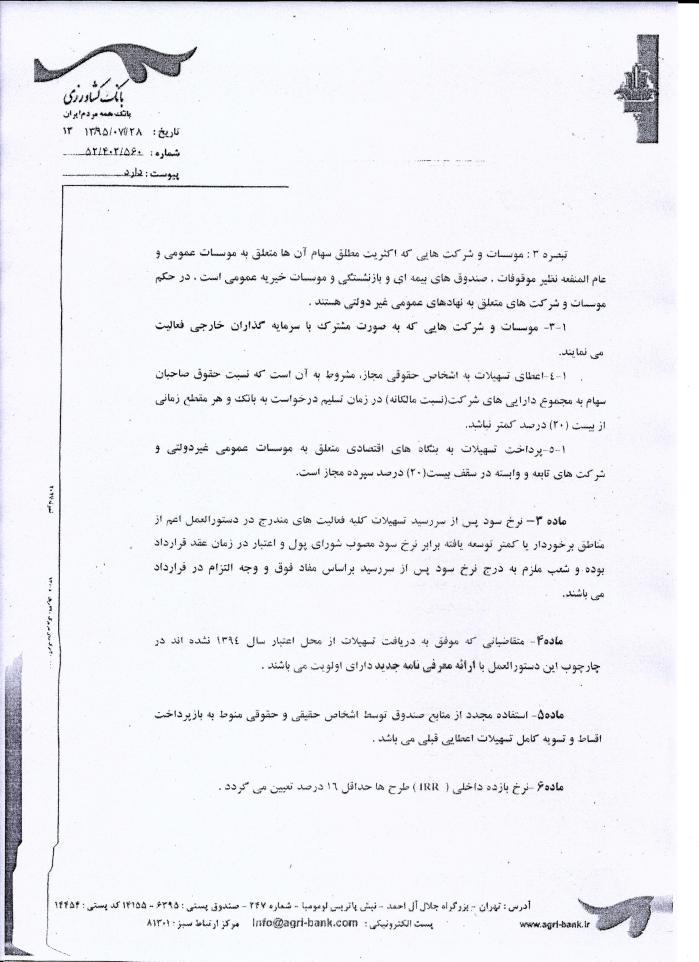 دستورالعمل اعطای تسهیلات ازمحل صندوق توسعه