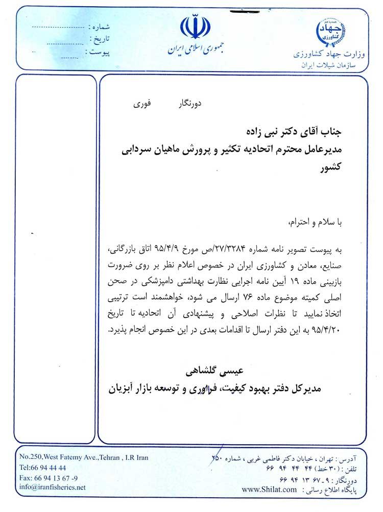 اعلام نظر در خصوص اصلاح ماده 19 ایین نامه نظارت بهداشتی