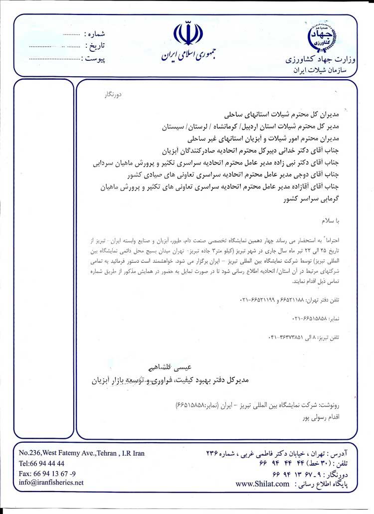 چهاردهمین نمایشگاه صنعت دام طیور ابزیان و صنایع وابسته در تبریز