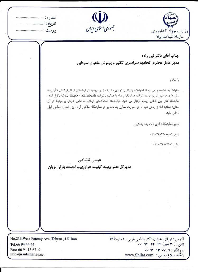 نمایشگاه بازرگانی تجاری ایران روسیه در ارمنستان آبان 95