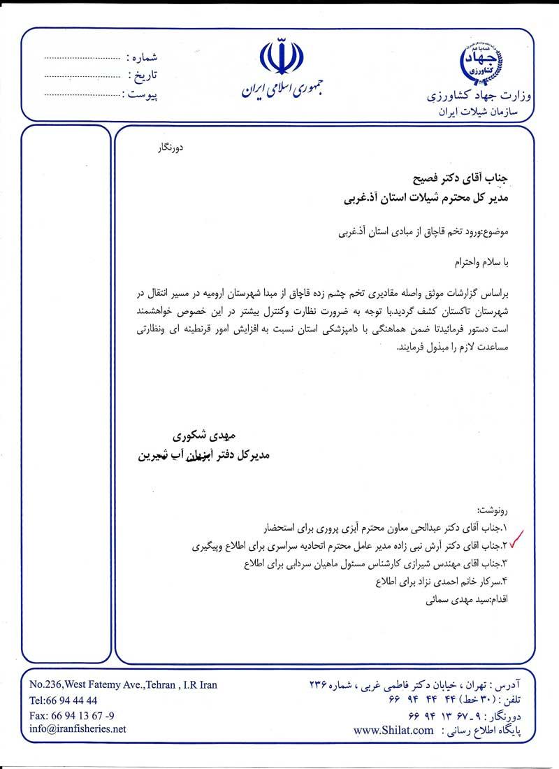 ورودتخم قاچاق از مبادی استان اذربایجان غربی