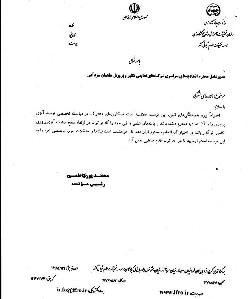تفاهم نامه با  مرکز تحقیقات شیلات واعلام نیازهای