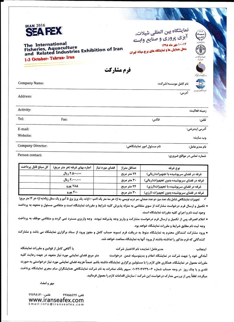 نمایشگاه ابزی پروری وصنایع  وابسته 10تا12مهر- سازمان شیلات ایران