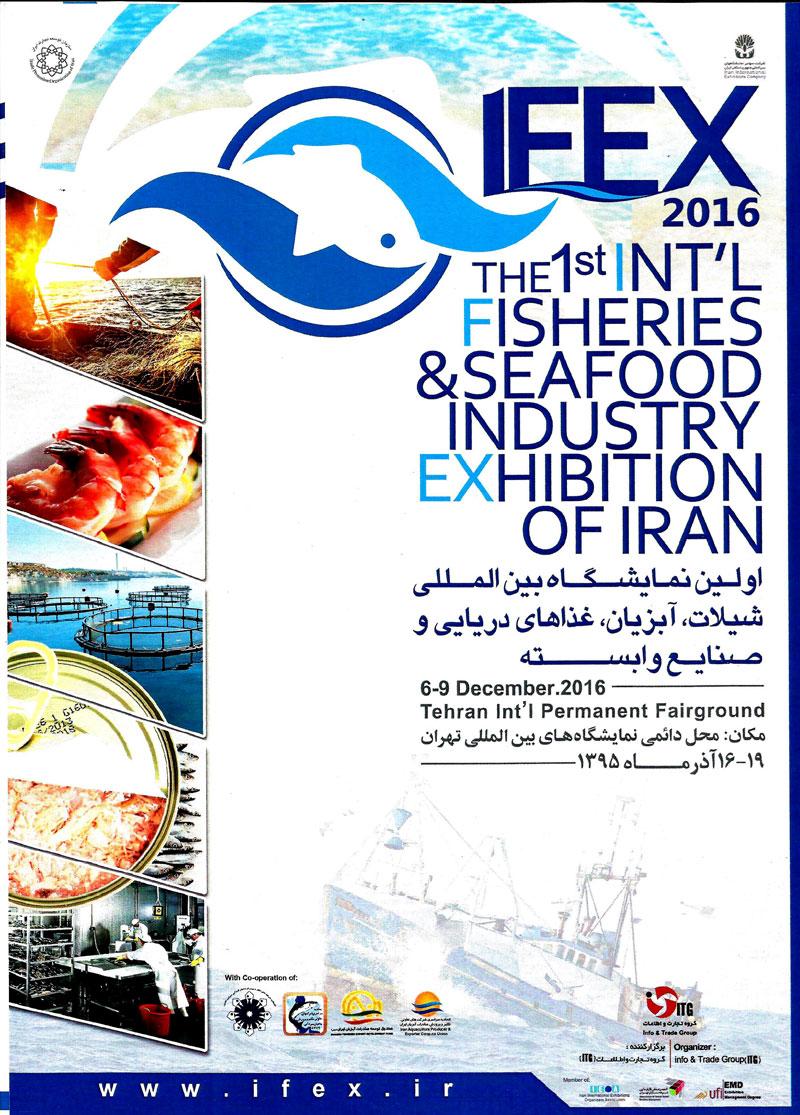 اولین نمایشگاه بین المللی شیلات ابزیان غذای دریایی و صنایع وابسته