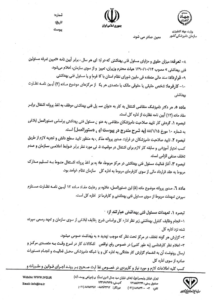 سی و نهمین نشست کمیته موضوع ماده  76
