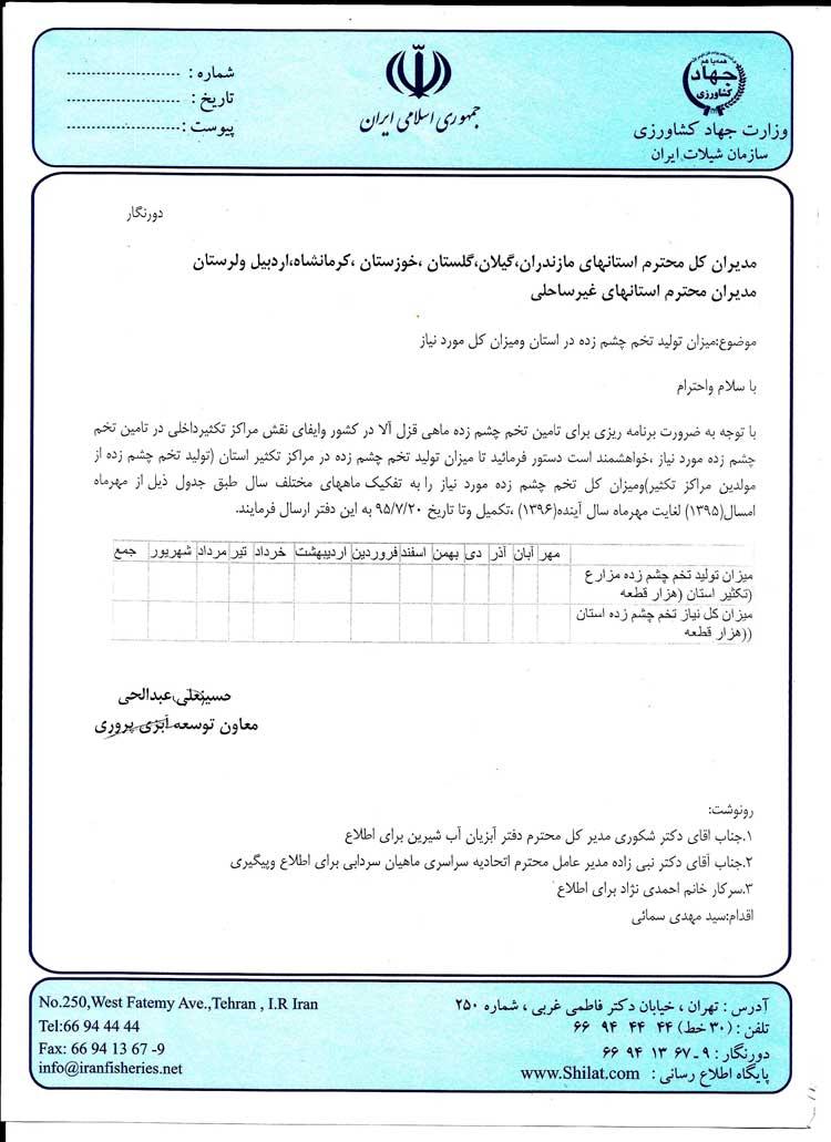 میزان تولید تخم چشم زده در استان