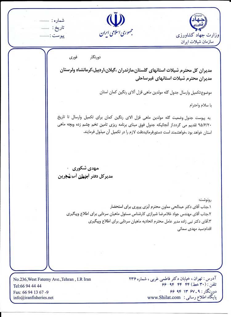 تکمیل و ارسال جدول گله مولدین ماهی قزل الای رنگین کمان استان