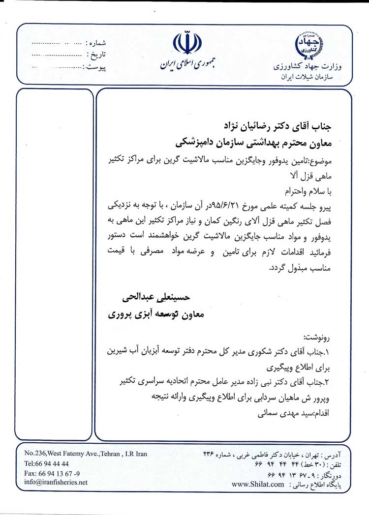 درخواست تامین یودوفور جایگزین مالاشیت در مزارع تکثیر
