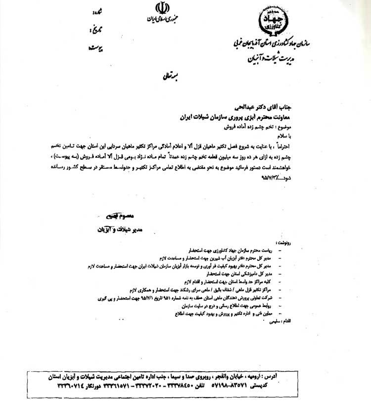 اعلام امادگی مزارع تکثیر استان اذر بایجان غربی جهت تامین تخم چشم زده تمام ماده ونرمال