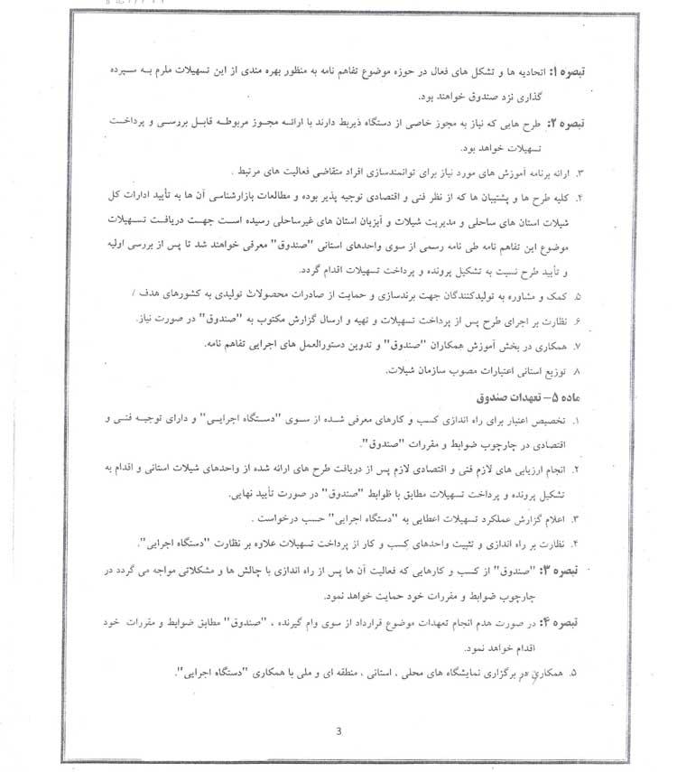تفاهم نامه تسهیلات با صندوق کارافرینی امید برای ابزی پروران ومزارع خورد