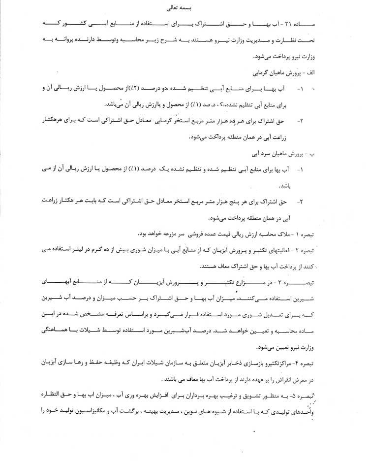دعوت به جلسه جهت بررسی ماده 21 در وزارت نیرو با حضورنمایندگان سازمان شیلات وجهاد