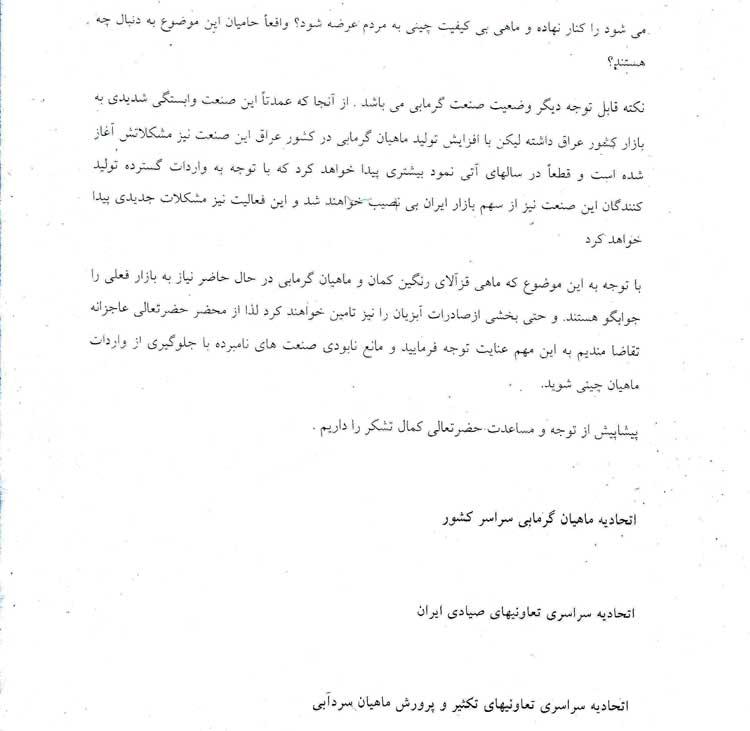 نامه اعتراضی سه اتحادیه به واردات تیلا پیا به وزیر جهاد کشاورزی