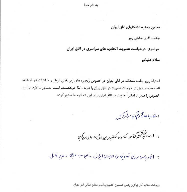درخواست اتحادیه های سراسری جهت عضویت در اتاق ایران