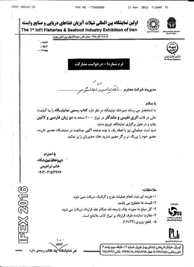 درخواست اگهی از اتحادیه و اعضا جهت ثبت در کتاب رسمی نمایشگاه