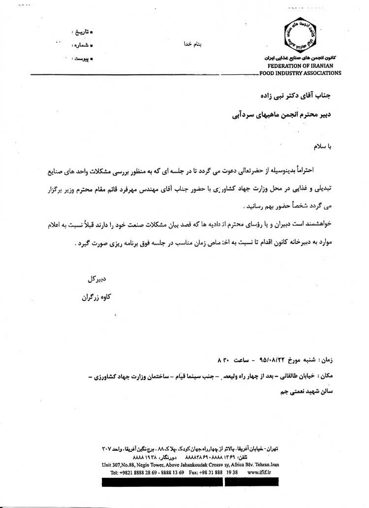 دعوت به جلسه در خصوص طرح مشکلات بخش کشاورزی با قائم مقام وزیر جهاد