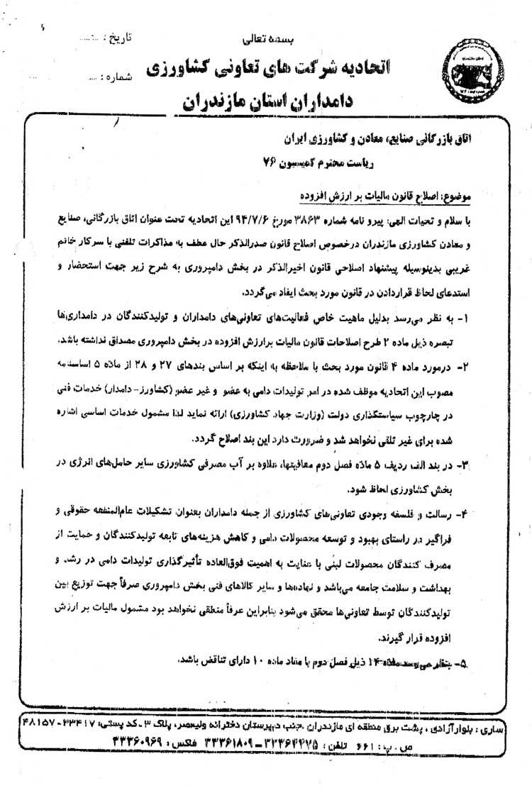 دعوت به جلسه کمسیون ماده 76 برای بررسی مشکلات مالیاتی از طرف یکی از اتحادیه های استانی دامداران