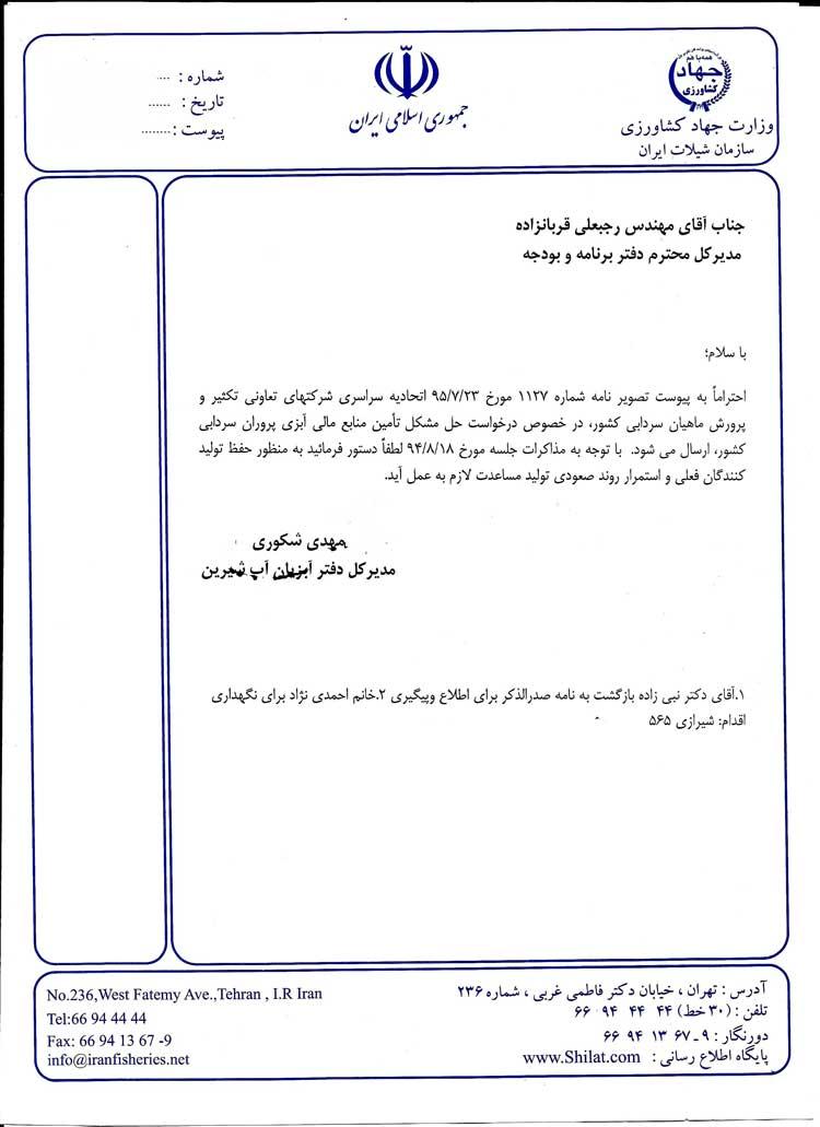 پیگیری نامه ارسالی اتحادیه در خصوص مشکلات مالی و بانکی اعضا