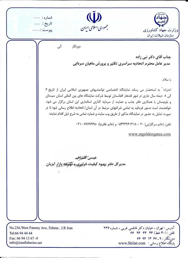نمایشگاه اختصاصی توانمدیهای ایران در شهر قندهار افغانستان دی ماه95