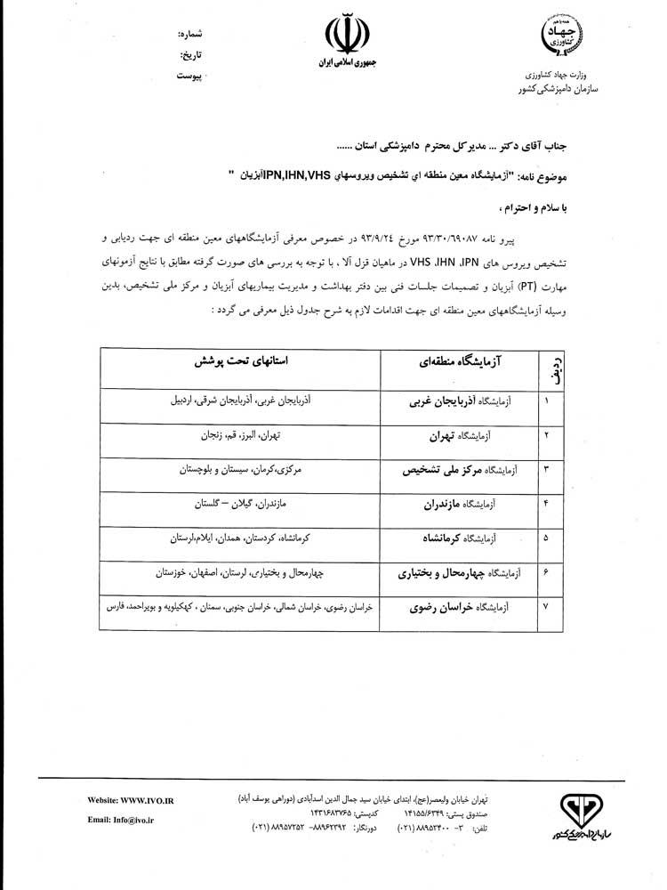 لیست ازمایشگاههای معین منطقه ای سازمان دامپزشکی