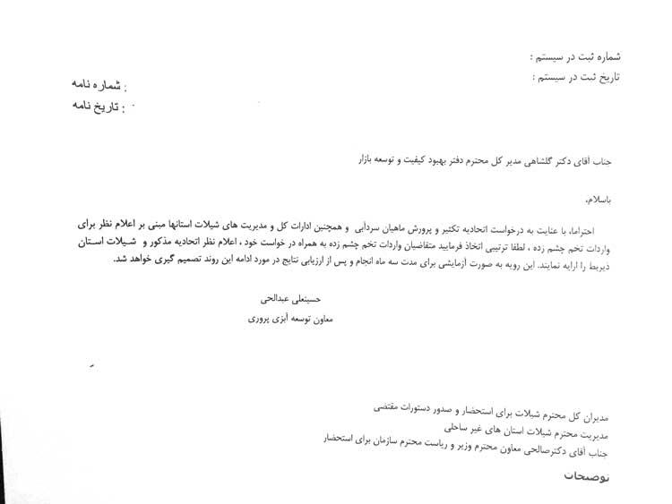 اعلام لزوم امضای اتحادیه در صدور مجوز واردات