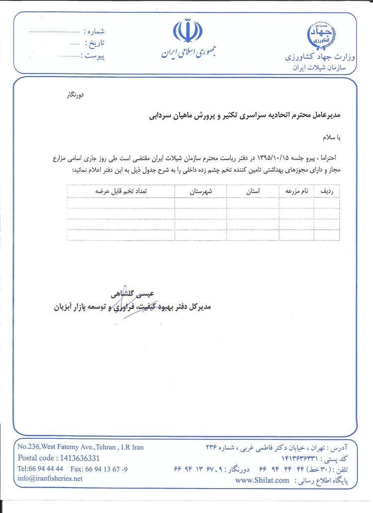 درخواست مراکز تکثیر کشور از اتحادیه