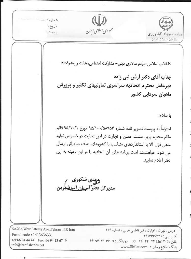 نامه سازمان توسعه تجارت در خصوص تولید قزل الا با استاندارد صادراتی