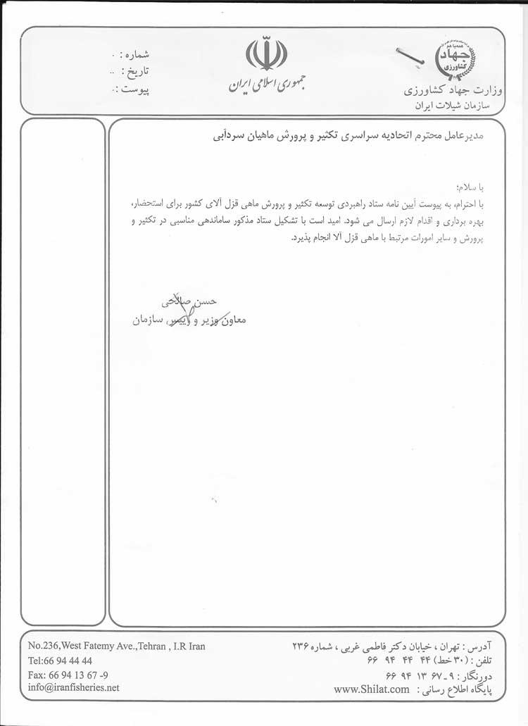 ایین نامه ستاد قزل الا کشور