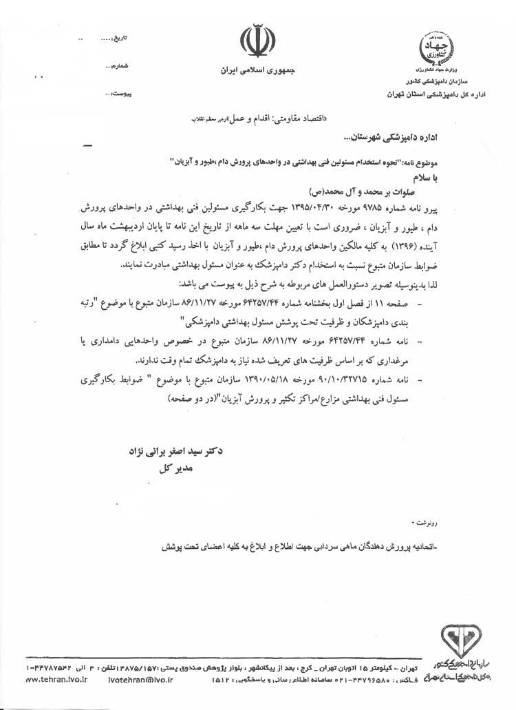 استخدام مسئول فنی بهداشتی در استان تهران