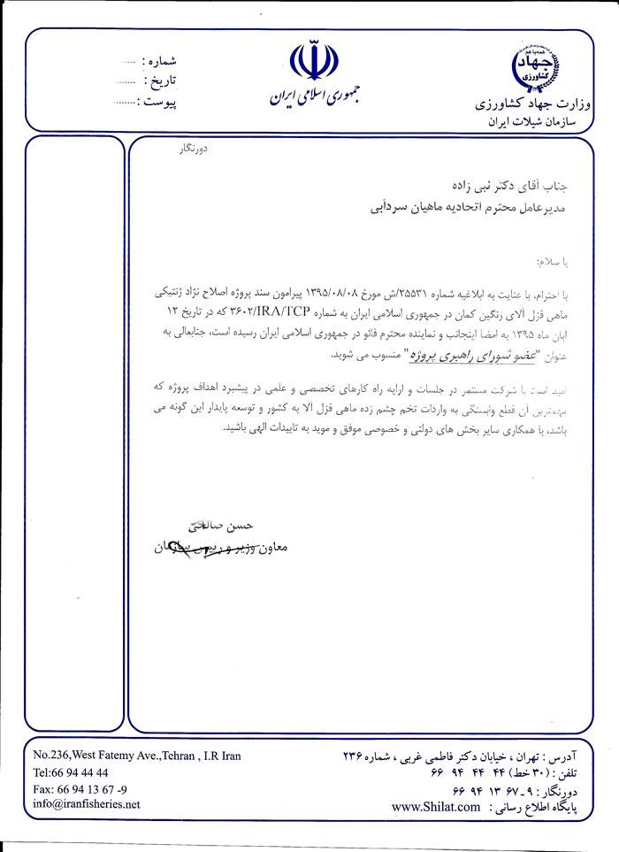 عضویت مدیر عامل اتحادیه در شورای راهبردی طرحtcp