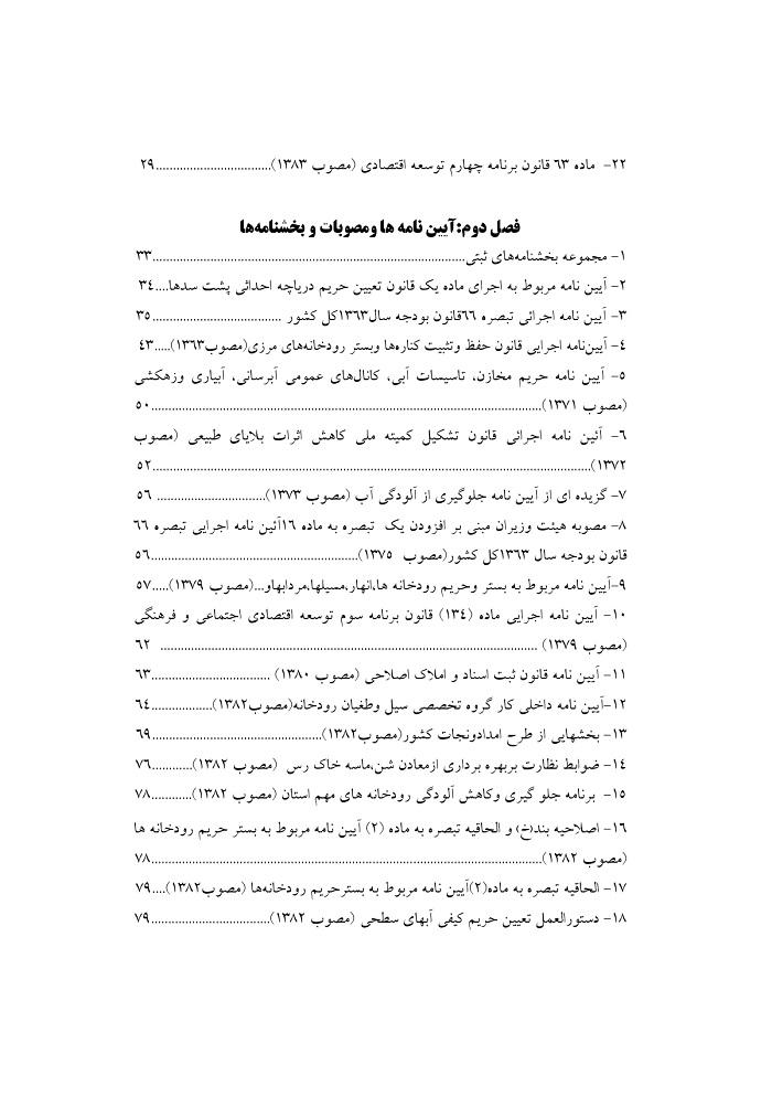 مجموعه قوانین مربوط به اب  ورودخانه