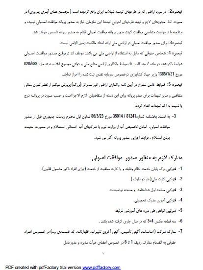 شیوه نامه صدور مجوز ابزی پروری توسط سازمان نظام مهندسی-ابلاغیه وزیر